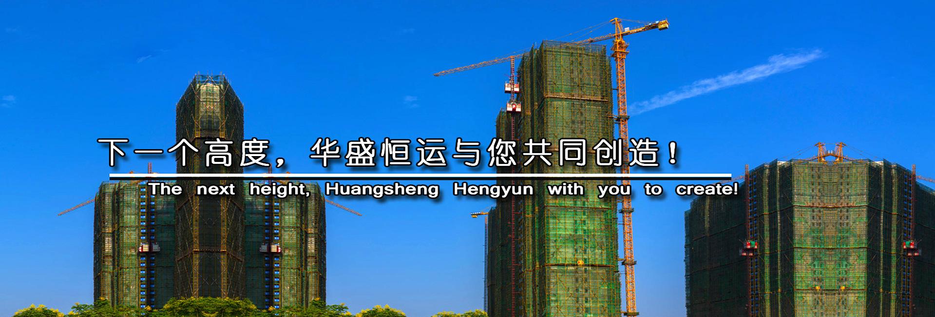 武汉市华盛恒运机械有限公司