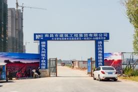 南昌建工建设—大冶碧桂园城市花园